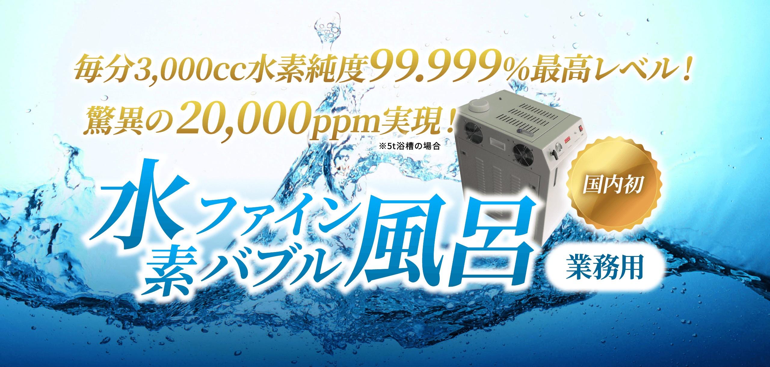 毎分3,000cc水素純度99.999%最高レベル! 驚異の20,000ppm実現! ※5t浴槽の場合 水素 ファインバブル 風呂 国内初 業務用